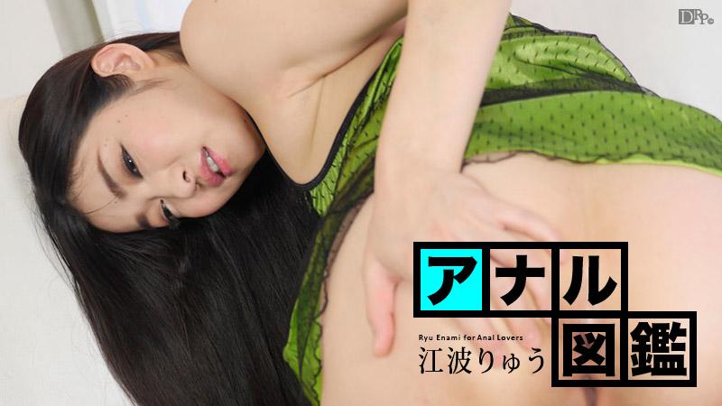 Caribbeancom_060916-181-アナル図鑑 江波りゅう