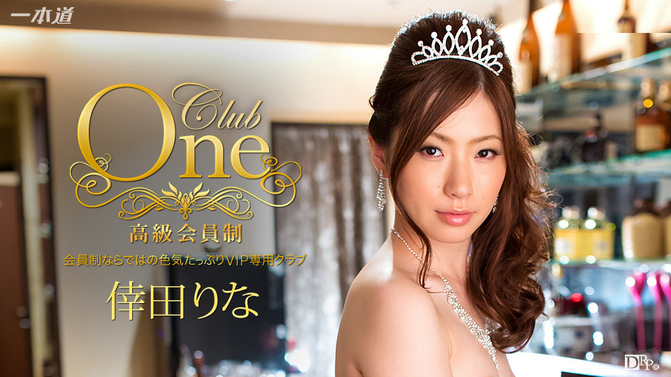 Caribbeancompr_071317_001-CLUB ONE 倖田りな