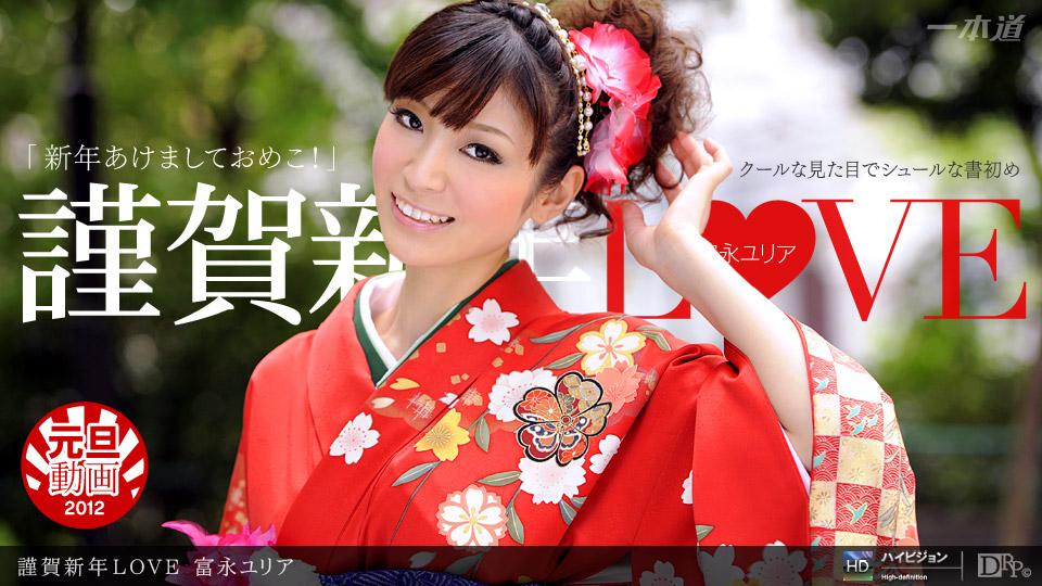1pondo-010112_248-A-謹賀新年LOVE
