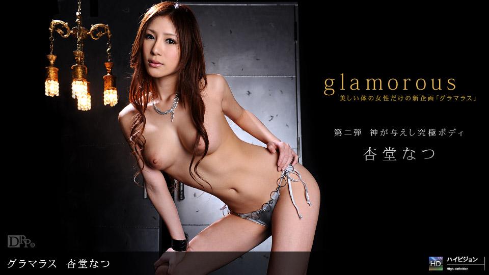 1pondo-010210_746-A-グラマラス No.2 杏堂なつ