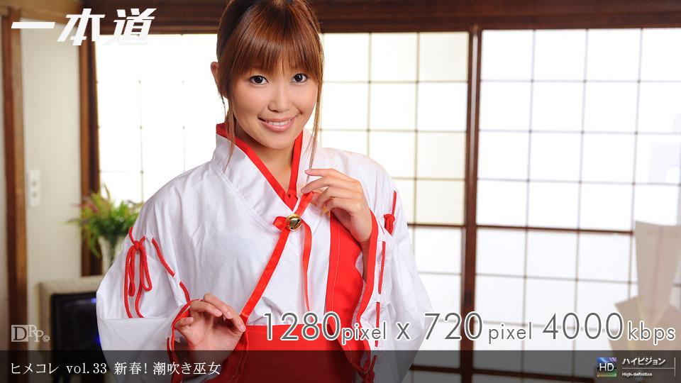 1pondo-010309_502-B-ヒメコレ vol.33 新春!潮吹き巫女