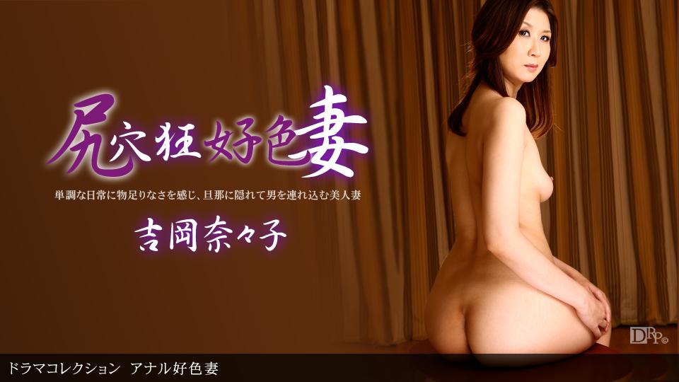 1pondo-010511_002-A-アナル好色妻