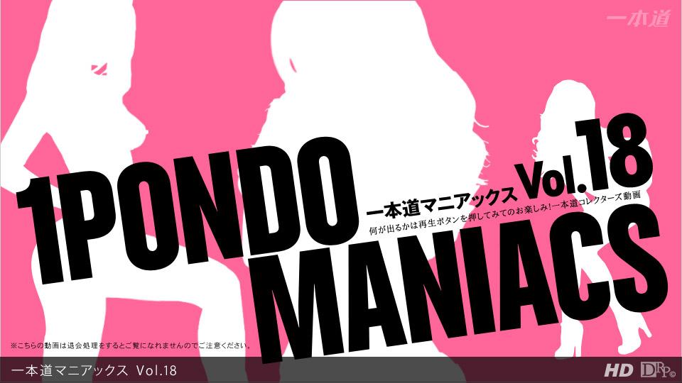 1pondo-010513_001-A-一本道マニアックス Vol.18