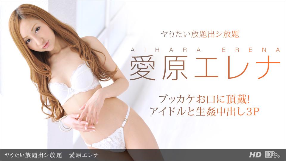 1pondo-010513_508-A-ヤりたい放題出シ放題