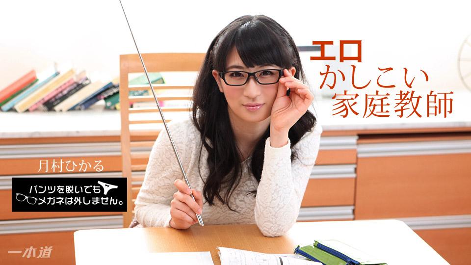 1pondo-010518_628-パンツを脱いでもメガネは外しません!~エロかしこい家庭教師~
