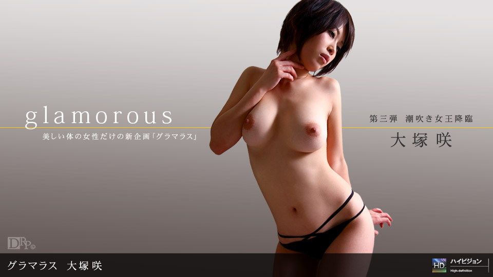 1pondo-010810_750-A-グラマラス No.3 大塚咲