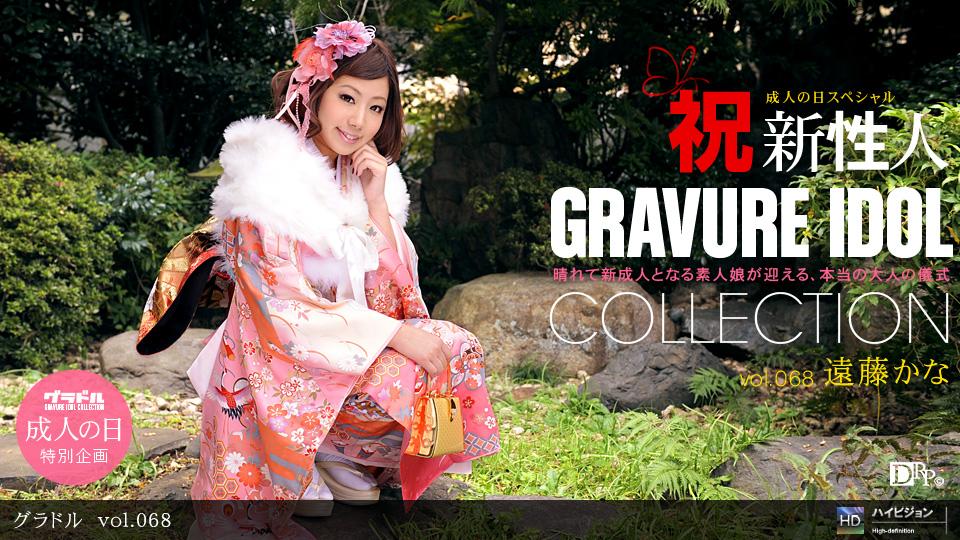 1pondo-010811_005-A-グラドル vol.068
