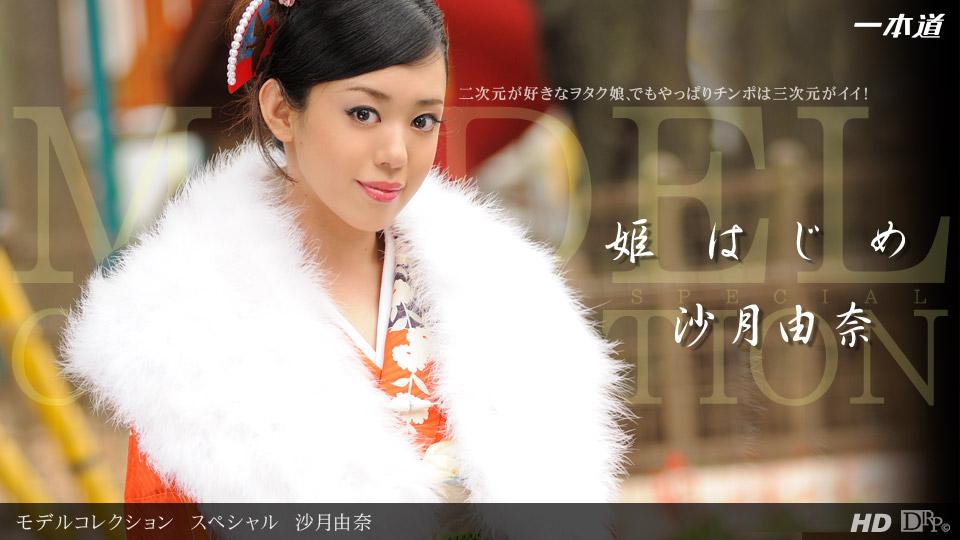 1pondo-010813_509-A-モデルコレクション スペシャル 沙月由奈