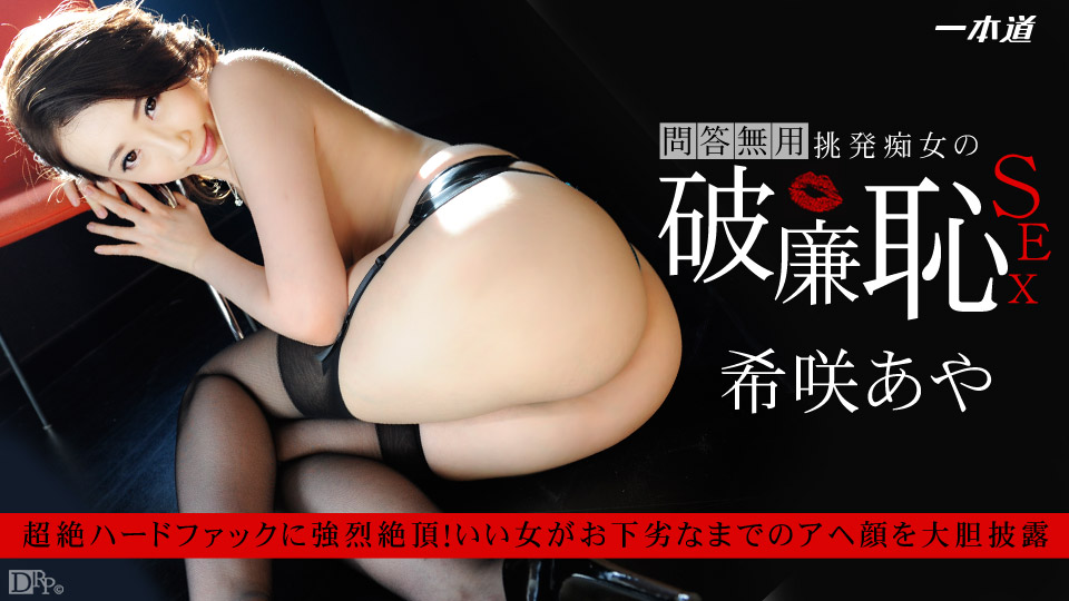 1pondo-010815_006-A-Red Hot Fetish Collection 110 パート2
