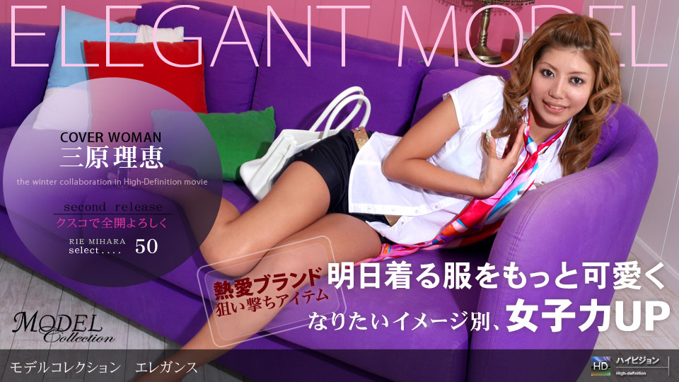 1pondo-011709_511-B-Model Collection select...50 エレガンス