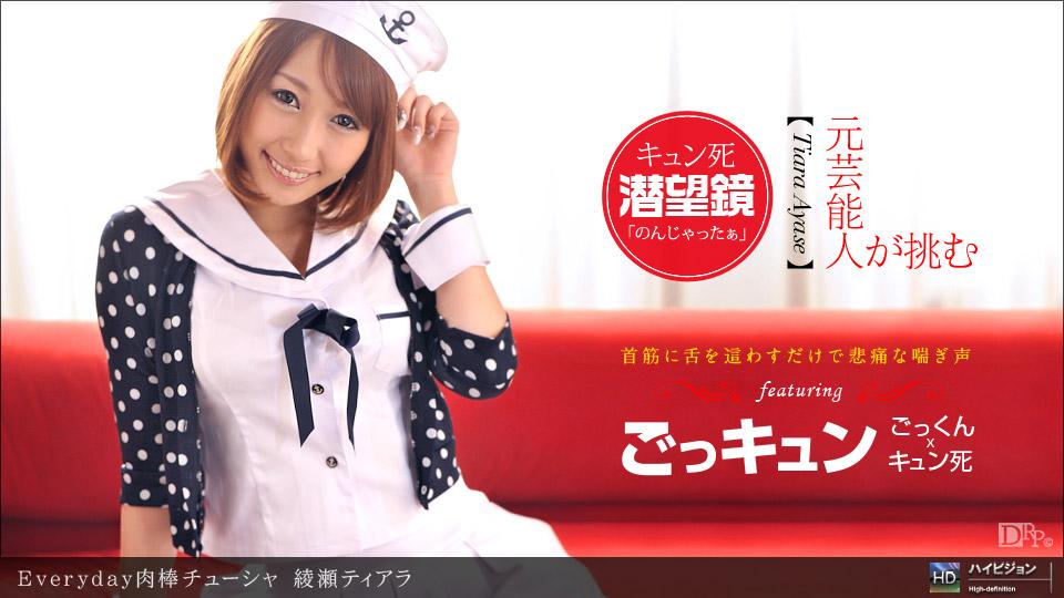 1pondo-012012_259-A-Everyday肉棒チューシャ