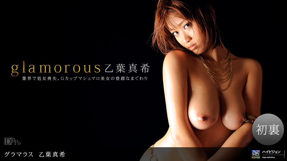 1pondo-012210_758-A-グラマラス No.4 乙葉真希海报