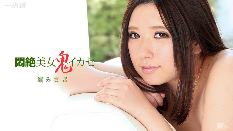 1pondo-012316_232-悶絶美女鬼イカセ 翼みさき
