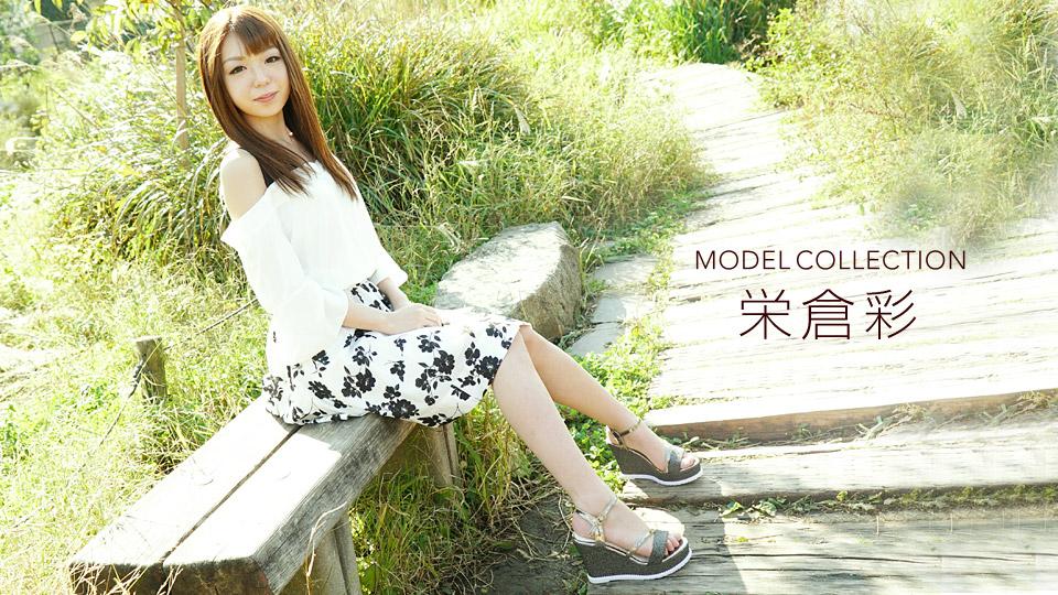 1pondo-012419_802-モデルコレクション 栄倉彩