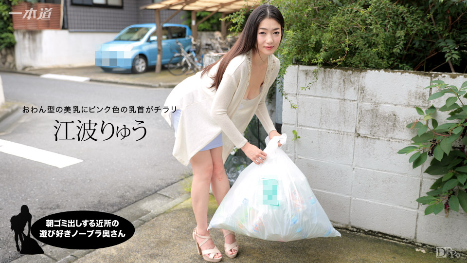 1pondo-012717_472-朝ゴミ出しする近所の遊び好きノーブラ奥さん 江波りゅう
