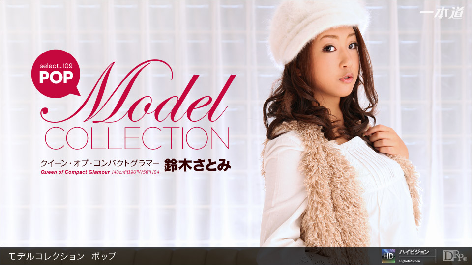 1pondo-012812_265-A-Model Collection select...109 ポップ