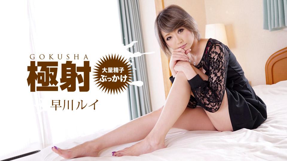 1pondo-013119_805-極射 早川ルイ