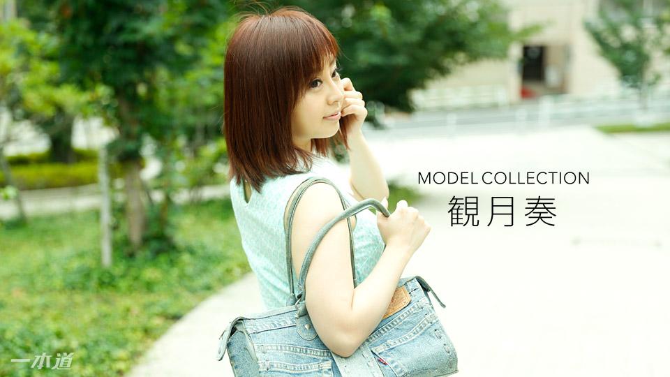 1pondo-020118_640-モデルコレクション 観月奏