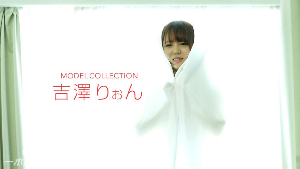 1pondo-020818_642- モデルコレクション 吉澤りぉん