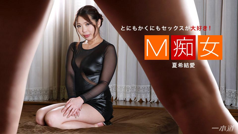 1pondo-021018_643-M痴女 夏希結愛