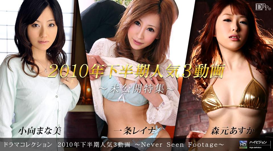 1pondo-020111_020-A-2010年下半期人気3動画 ?Never Seen Footage?