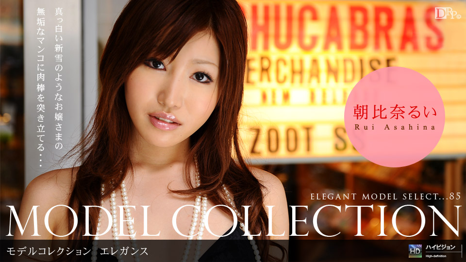 1pondo-020510_768-A-Model Collection select...85 エレガンス