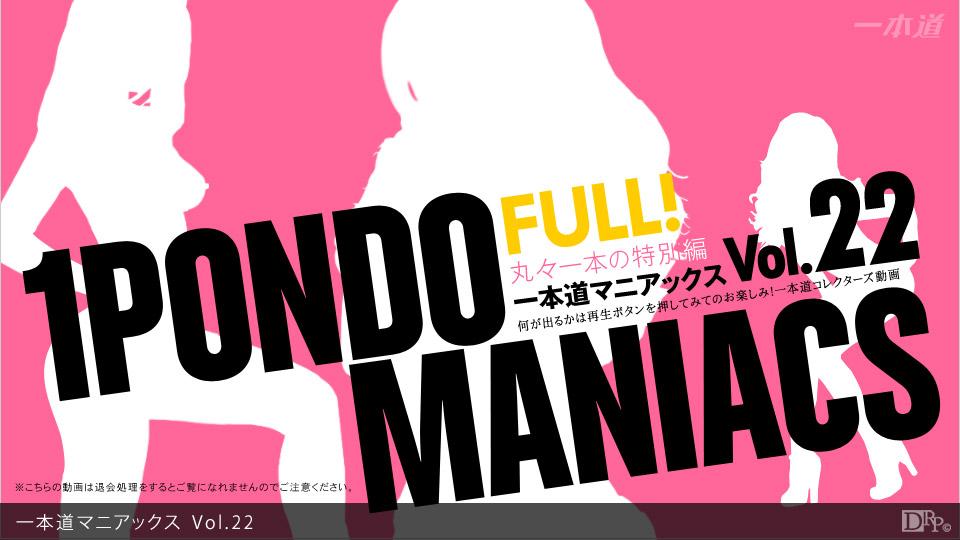 1pondo-020913_001-A-一本道マニアックス Vol.22 FULL!
