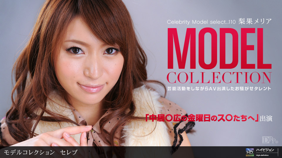 1pondo-021012_274-A-Model Collection select...110 セレブ