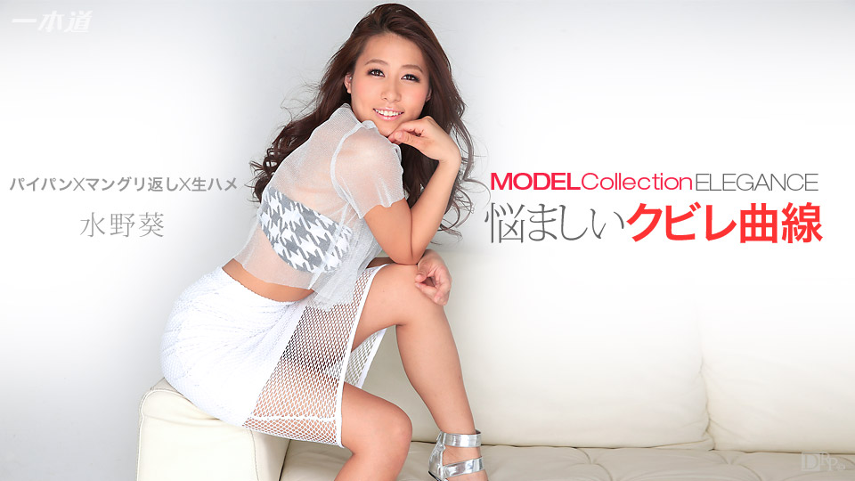 1pondo-021015_025-A-モデルコレクション エレガンス 水野葵