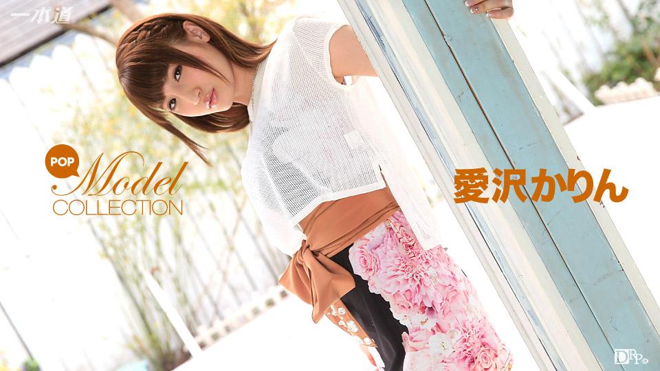 1pondo-021616_246-モデルコレクション 愛沢かりん