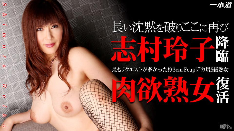 1pondo-021814_757-A-S級熟女志村玲子と補修授業
