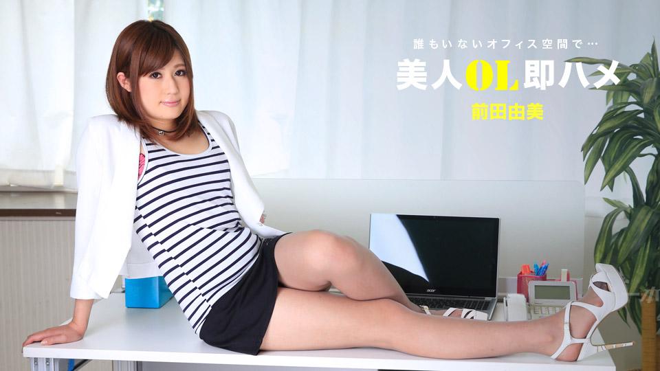 1pondo-022018_648-美人OL即ハメ 前田由美