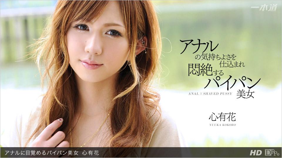 1pondo-022113_536-A-アナルに目覚めるパイパン美女