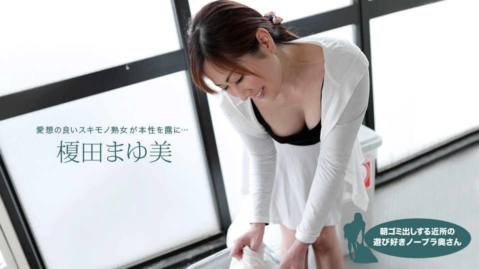1pondo-022119_814-朝ゴミ出しする近所の遊び好きノーブラ奥さん 榎田まゆ美