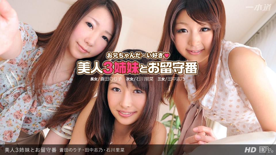1pondo-030312_288-A-美人3姉妹とお留守番