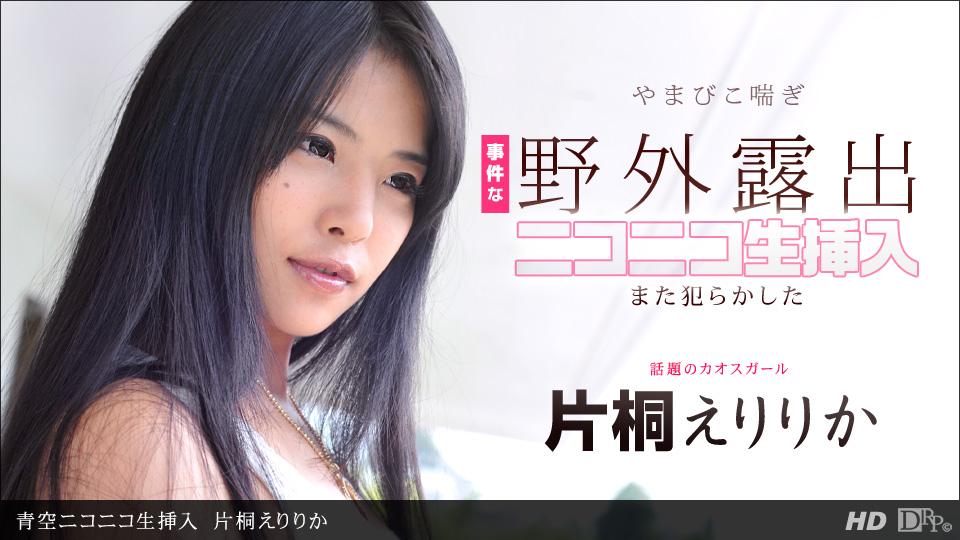 1pondo-030312_289-A-青空ニコニコ生挿入