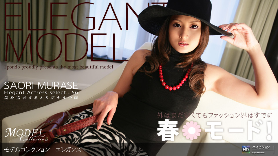 1pondo-030609_543-Model Collection select...56 エレガンス