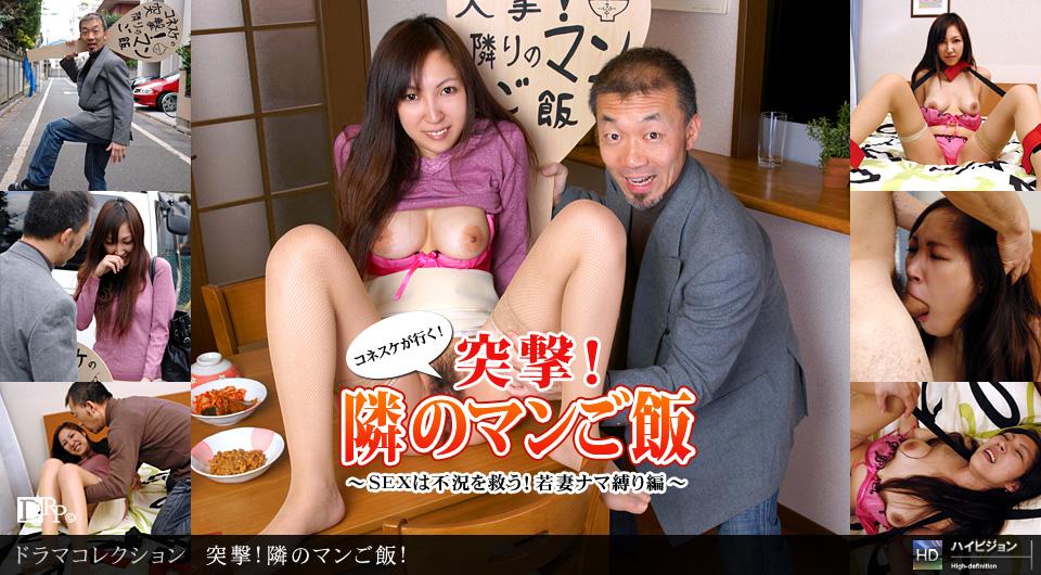 1pondo-030911_045-A-突撃!隣のマンご飯! パート15