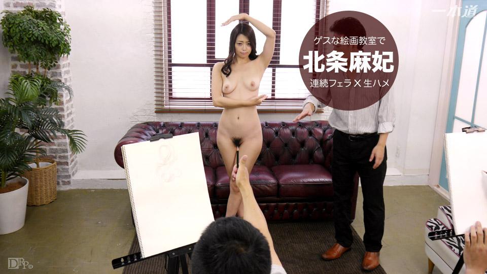 1pondo-031816_264-北条麻妃がヌードデッサンモデルで絵画教室にやってきたら!?