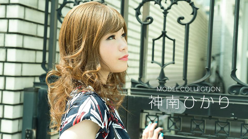 1pondo-032018_660-モデルコレクション 神南ひかり