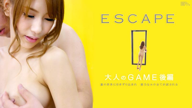 Caribbean-022714-001-大人のGAME ~Escape~ 後編