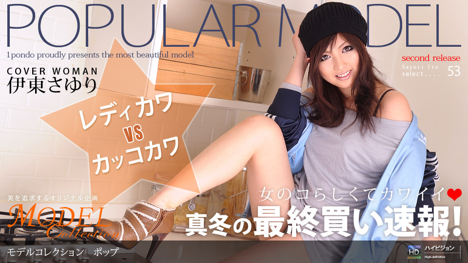 1pondo-022409_535-B-Model Collection select...53 ポップ