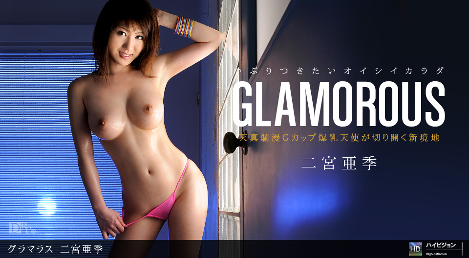 1pondo-022611_038-A-グラマラス No.17 二宮亜季