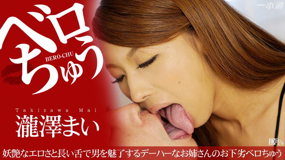 1pondo-032814_780-ベロちゅう