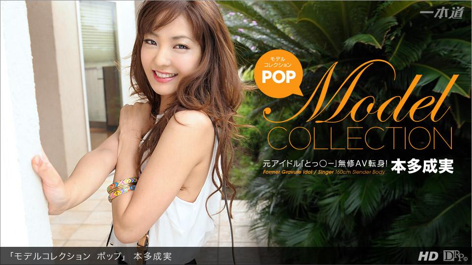 1pondo-040413_563-モデルコレクション ポップ 本多成実