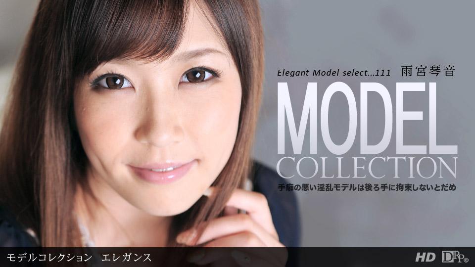 1pondo-040612_311-Model Collection select...111 エレガンス