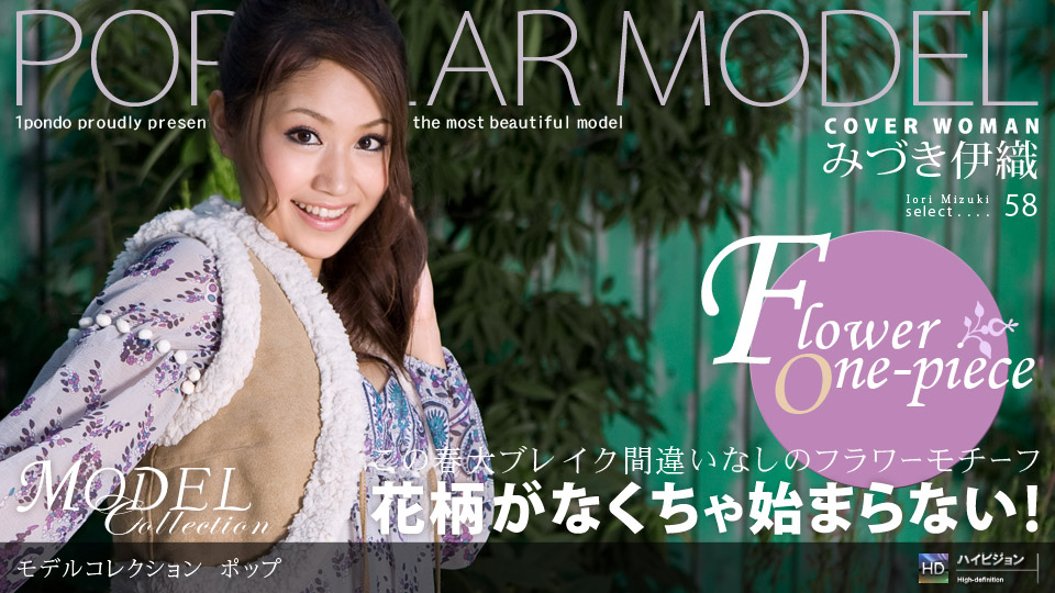 1pondo-041009_566-Model Collection select...58 ポップ