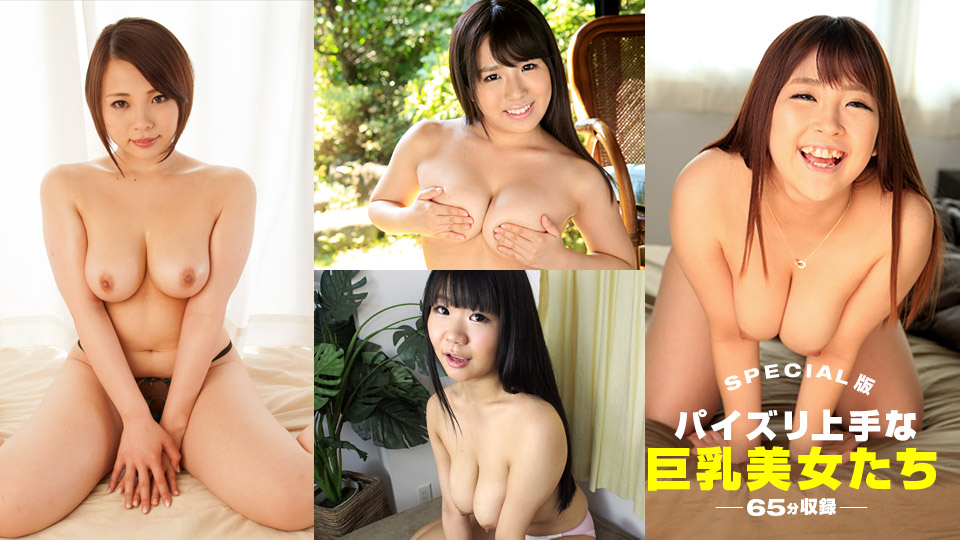 1pondo-041018_669-パイズリ上手な巨乳美女達?スペシャル版?