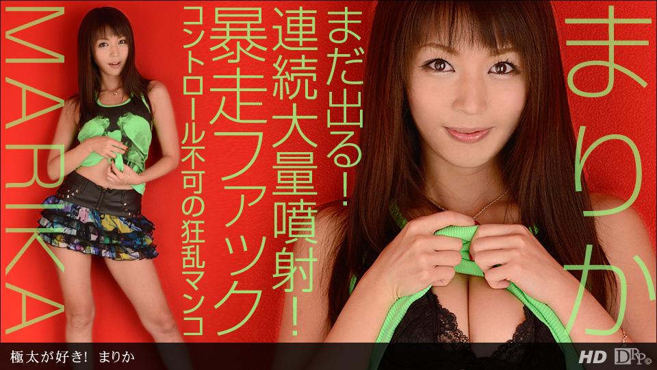 1pondo-041213_569-極太大好き!