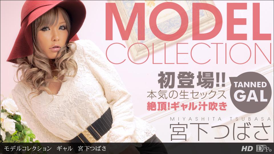 1pondo-042013_574-モデルコレクション ギャル 宮下つばさ